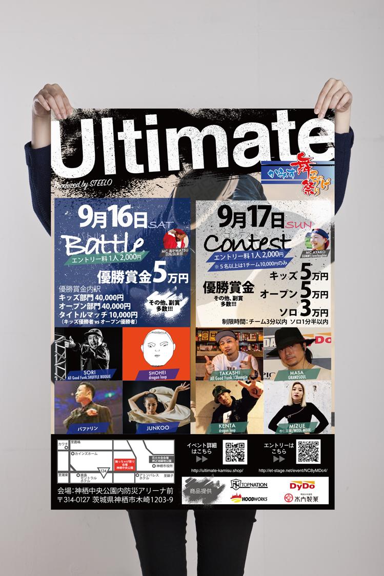 Ultimateポスター
